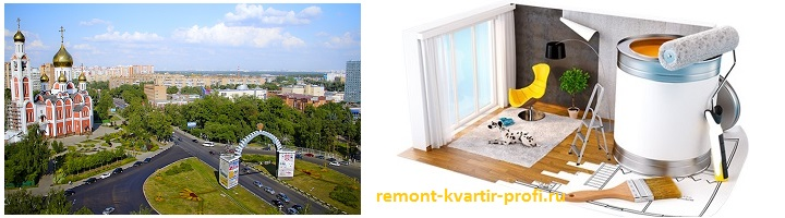 Ремонт квартир в москве славяне